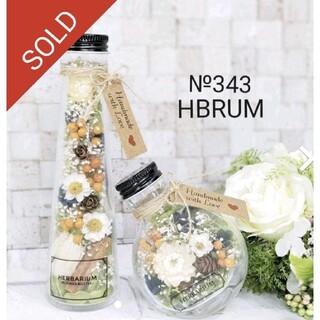 №245 ハーバリウム ナチュラルブルーグリーン HBRUM(ドライフラワー)