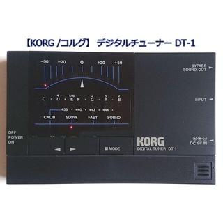 【KORG / コルグ】デジタルチューナー DT-1(エフェクター)