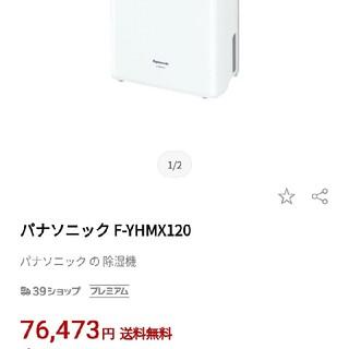 パナソニック(Panasonic)のPanasonic F-YHMX120 2016年製(衣類乾燥機)