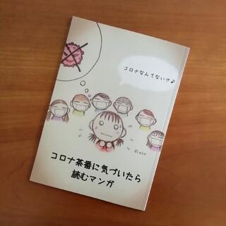 『コ〇ナ茶番に気づいたら読むマンガ』1冊(一般)