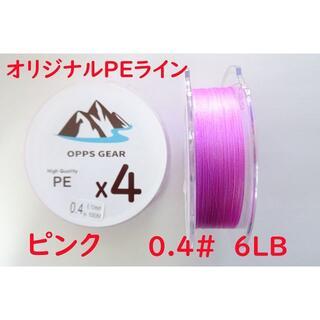 新品 OPPSGEAR PEライン 4編み 100m 0.4# 6LB ピンク(釣り糸/ライン)