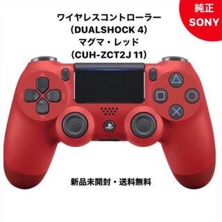 プレイステーション4(PlayStation4)のワイヤレスコントローラー (DUALSHOCK 4) マグマ・レッド(その他)