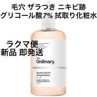 the ordinary オーディナリー グリコール酸 7% トーニング(化粧水/ローション)