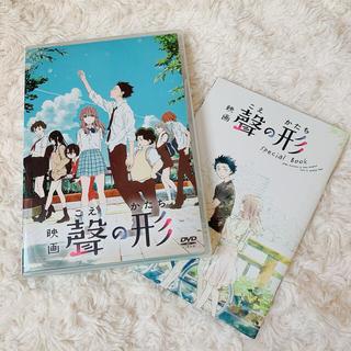コウダンシャ(講談社)の映画『聲の形』DVD & 劇場特典 Special Book(アニメ)