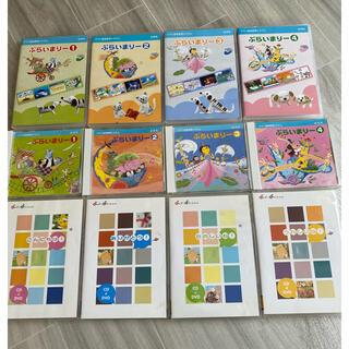 ヤマハ(ヤマハ)のヤマハ音楽教室幼児科ぷらいまりー CD DVD 12点セット(キッズ/ファミリー)