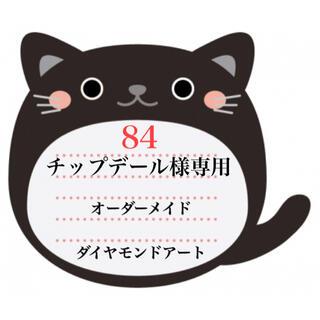 84☆チップデール様専用 四角ビーズ【B4サイズ】オーダーページ(オーダーメイド)