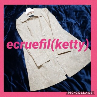 エクリュフィル(ecruefil)のジャガード織り 2way トレンチコート 入学式 結婚式(トレンチコート)