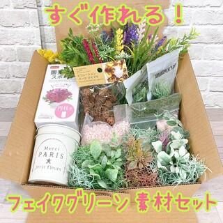 【造花まとめ】フェイクグリーン 多肉植物 初心者でも簡単 セット【DIY】(その他)