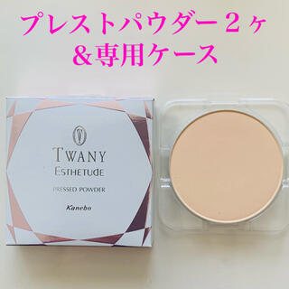 TWANY - トワニー エスティチュード プレストパウダー2ヶ&ケース