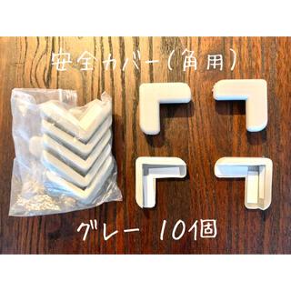 テーブル コーナー カバー (グレー) 10個(コーナーガード)