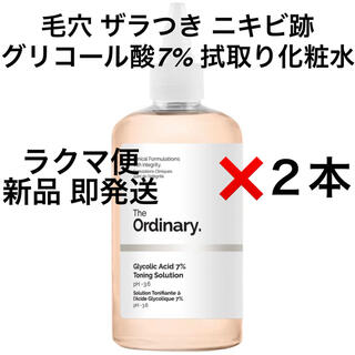 the ordinary オーディナリー グリコール酸 7% トーニング 2本(化粧水/ローション)