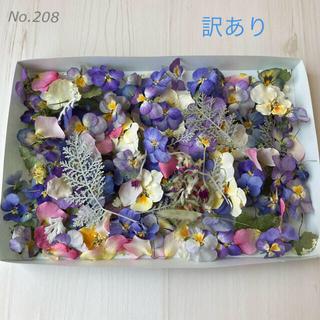 No.208  訳あり ドライフラワー 花びら 花材 ハンドメイド 素材(ドライフラワー)
