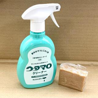 ウタマロクリーナーとアレッポの石けん お試しセット(洗剤/柔軟剤)