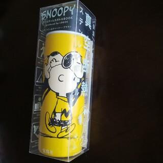 ロゴス(LOGOS)のスヌーピー チャーリーブラウン ステンレスボトル 120ml LOGOS(水筒)