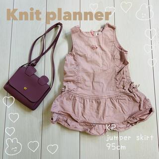 ニットプランナー(KP)のKP ニットプランナー ジャンパースカート  くすみピンク 95cm(スカート)