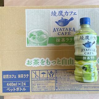 コカ・コーラ - 綾鷹抹茶ラテ 440ml 24本  未開封 ①