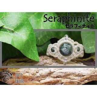 大天使の名を持つ緑魔石『セラフィナイト』マクラメ編みリング(指輪)7 (リング)