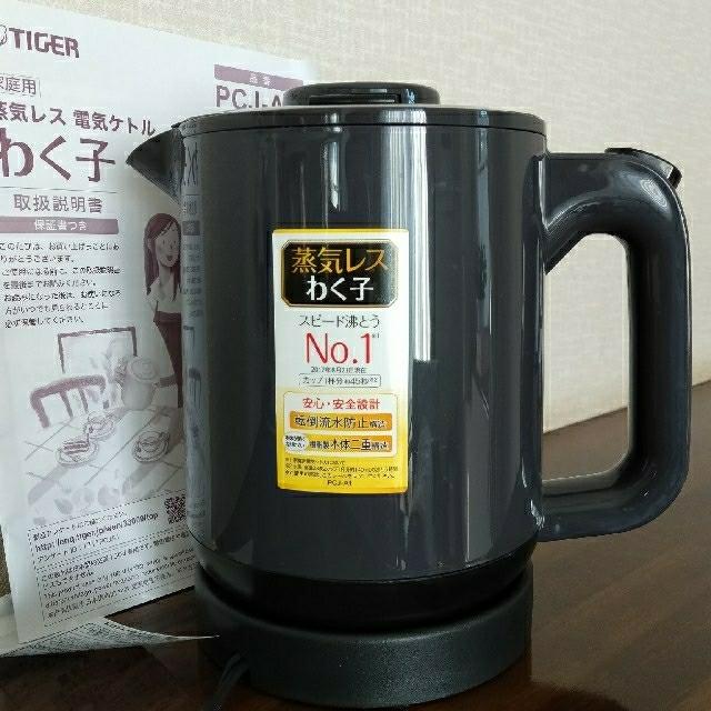 TIGER(タイガー)の【デコ様専用】タイガー蒸気レスわく子 スマホ/家電/カメラの生活家電(電気ケトル)の商品写真