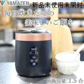 ヤマゼン(山善)のYAMAZEN YJG-M150(B) 炊飯器 炊飯ジャー ライスクッカー(炊飯器)