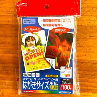 コクヨ(コクヨ)の【KOKUYO】カラーレーザー&カラーコピー用紙 はがきサイズ 100枚(オフィス用品一般)