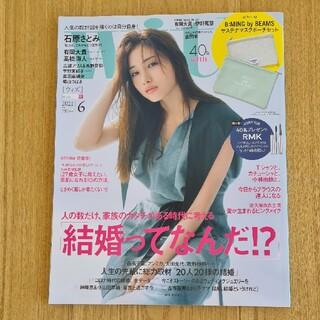 コウダンシャ(講談社)の「with(ウィズ)2021年 06月号」(ファッション)