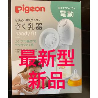 Pigeon - 搾乳機 電動 ピジョン ハンディフィット