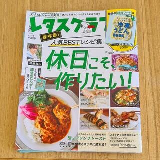 カドカワショテン(角川書店)の「レタスクラブ 2021年 05月号」(料理/グルメ)