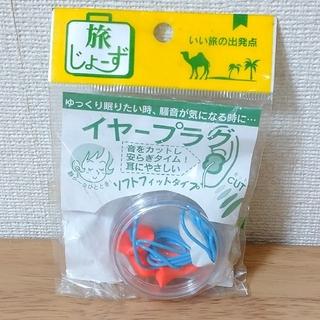 耳栓 オレンジ/ブルー(旅行用品)