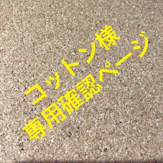鹿の角 犬のおもちゃ 北海道産                 コットン様専用(犬)