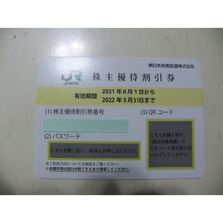 JR東日本 株主優待割引券(1枚)(その他)