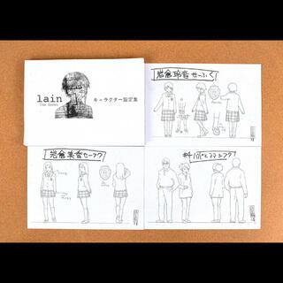 【70枚】 serial experiments lain 設定資料 制作資料(イラスト集/原画集)