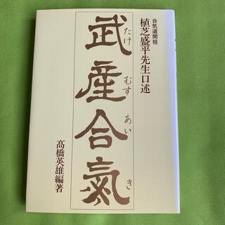 武産合気(相撲/武道)