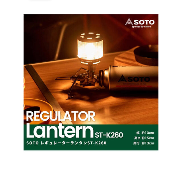 新富士バーナー(シンフジパートナー)のSOTO レギュレーターランタン ST-K260 スポーツ/アウトドアのアウトドア(ストーブ/コンロ)の商品写真