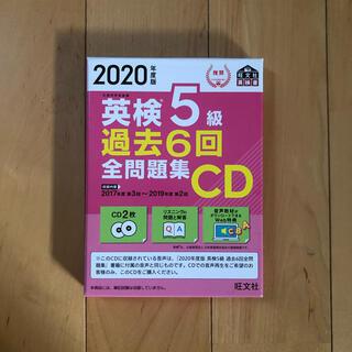 オウブンシャ(旺文社)の2020年度版 英検5級 過去6回全問題集CD(資格/検定)