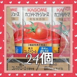 カゴメ(KAGOME)の【新品】カゴメ/トマトジュース 食塩無添加 200ml*24個/高血圧予防(野菜)