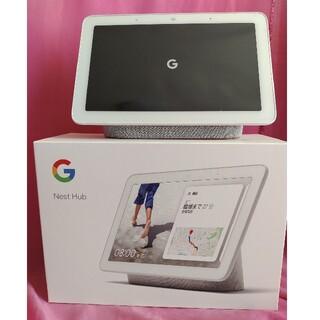 グーグル(Google)の週末値下 Google nest hub(ディスプレイ)