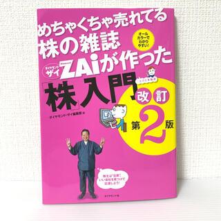 ダイヤモンド社 - めちゃくちゃ売れてる株の雑誌ZAIが作った株入門 改定第2版