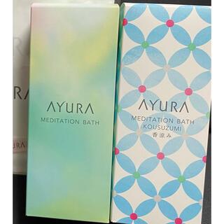 アユーラ(AYURA)のアユーラ 限定品 メディテーションバスt セット(入浴剤/バスソルト)