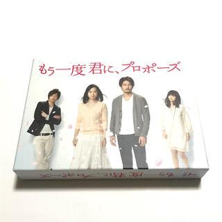 もう一度君に,プロポーズ DVD-BOX〈6枚組〉(TVドラマ)