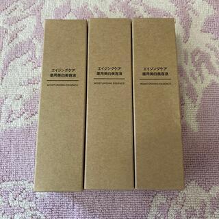 ムジルシリョウヒン(MUJI (無印良品))の新品✨無印良品✨大人気♡エイジングケア美白美容液✨お得な3本セット(美容液)