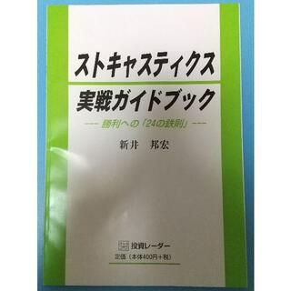 ストキャスティクス実戦ガイドブック-勝利への「24の鉄則」-(ビジネス/経済)