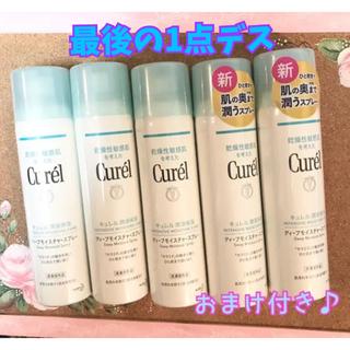 Curel - キュレル ✦ ディープモイスチャー スプレー 5本(化粧水) ✦ 新品