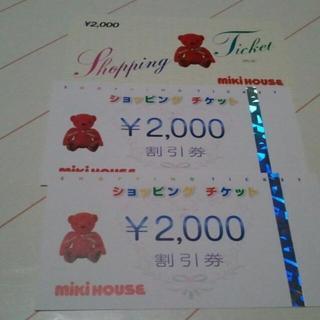 ミキハウス(mikihouse)のミキハウスショッピングチケット(その他)