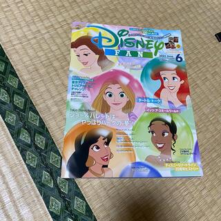 ディズニー(Disney)の最終値下げ Disney FAN (ディズニーファン) 2021年 06月号(専門誌)