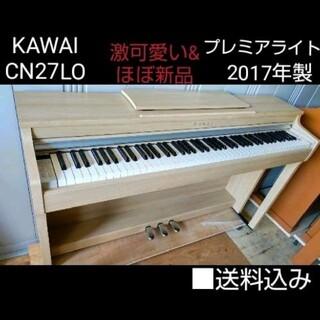 cawaii - 送料込み 激可愛 KAWAI 電子ピアノ CN27LO 2017年製 ほぼ新品