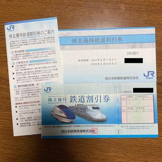 ジェイアール(JR)のJR西日本 株主優待券 4枚(その他)