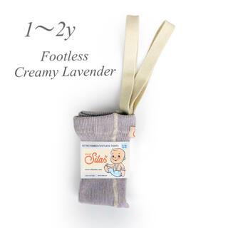 キャラメルベビー&チャイルド(Caramel baby&child )の【新品】SILLY Silas Footless Creamy Lavender(パンツ/スパッツ)