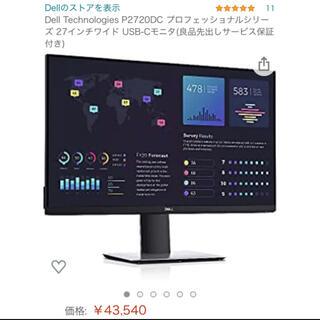 デル(DELL)の【週末限定値下げ】Dell P2720DC 27インチワイド USB-Cモニター(ディスプレイ)