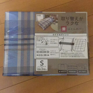 ニトリ(ニトリ)のCAINZ  掛け布団カバー シングル (シーツ/カバー)