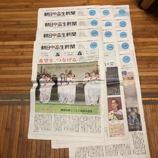 アサヒシンブンシュッパン(朝日新聞出版)の朝日中高生新聞 2021.1〜3月(印刷物)